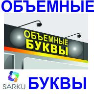 Изготовление объемных букв в Алматы